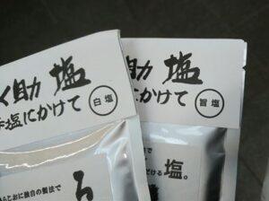 rokusukenoshio